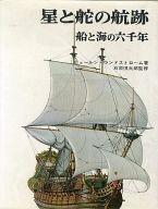 <<趣味・雑学>> 星と舵の航跡 船と海の六千年 / ビョールン・ランドストローム