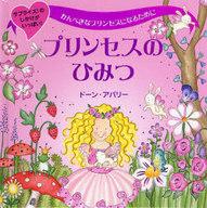 <<児童書・絵本>> プリンセスのひみつ / D・アパリー