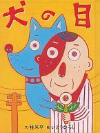 <<児童書・絵本>> 犬の目 / 原作:桂米平/絵:いとうひろし
