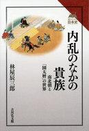 <<歴史・地理>> 内乱のなかの貴族 / 林屋辰三郎