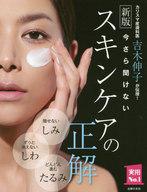 <<生活・暮らし>> 今さら聞けないスキンケアの正解 新版 / 吉木伸子