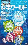 <<児童書・絵本>> ドラえもん科学ワールド 5冊セット / 藤子・F・不二雄