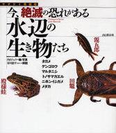<<科学・自然>> 今、絶滅の恐れがある水辺の生き物たち-タガメ・ゲンゴロウ・マルタニシ・トノサマガエル・ニホンイシガメ・メダカ