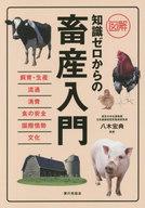 <<政治・経済・社会>> 図解 知識ゼロからの畜産入門 / 八木宏典