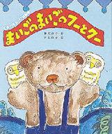 <<児童書・絵本>> まいごのまいごのフーとクー / 神沢利子