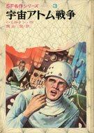 <<児童書・絵本>> 宇宙アトム戦争 / エドモンド・ハミルトン