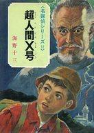 <<児童書・絵本>> カバー付)超人間X号 / 海野十三