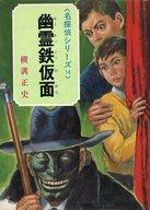 <<児童書・絵本>> カバー付)幽霊鉄仮面 / 横溝正史