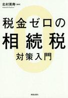 <<政治・経済・社会>> 税金ゼロの相続税対策入門 / 北村英寿