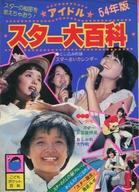 <<芸能・タレント>> 付録付)54年版 アイドルスター大百科 / 説話社