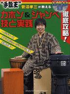 <<政治・経済・社会>> 手数王 菅沼孝三が教える カホン&ジャンベ 技と実践