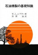 <<科学・自然>> 石油精製の基礎知識 / W.L.レフラー