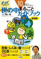 <<児童書・絵本>> 10才までに知っておきたい 世の中まるごとガイドブック基礎編 / 池上彰