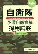 <<政治・経済・社会>> 自衛隊予備自衛官補採用試験