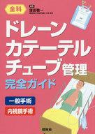 <<健康・医療>> ドレーン・カテーテル・チューブ管理完全ガイド / 窪田敬一