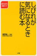 <<趣味・雑学>> しびれが気になるときに読む本 / 星野雄一