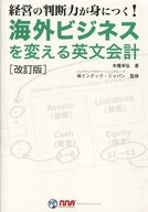 <<政治・経済・社会>> 海外ビジネスを変える英文会計 改訂版 / 木幡幸弘