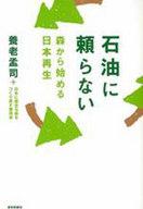 <<産業>> 石油に頼らない 森から始める日本再生 / 養老孟司