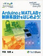 <<産業>> ArduinoとMATLABで制御系設計をはじめよう! / 平田光男