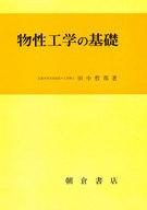 <<産業>> 物性工学の基礎 / 田中哲郎