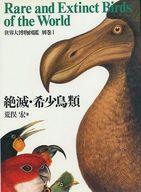 <<科学・自然>> 世界大博物図鑑 別巻1 絶滅・希少鳥類編 / 荒俣宏