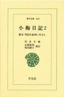 <<エッセイ・随筆>> 小梅日記 2 / 川合小梅