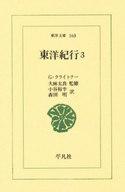 <<エッセイ・随筆>> 東洋紀行 3 / G.クライトナー