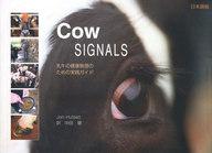<<産業>> COW SIGNALS 日本語版
