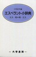 <<語学>> エスペラント小辞典 / 三宅史平