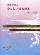 <<趣味・雑学>> CD付)音符で学ぶ やさしい篠笛教本