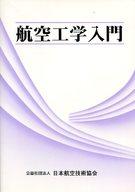 <<産業>> 航空工学入門 第4版