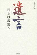 <<政治・経済・社会>> 遺言 日本の未来へ / 日経ビジネス