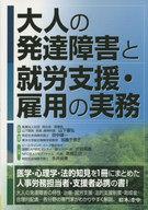 <<政治・経済・社会>> 大人の発達障害と就労支援・雇用の実務 / 山下喜弘