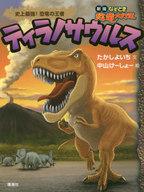 <<児童書・絵本>> ティラノサウルス 新版 / たかしよいち