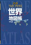 <<歴史・地理>> 新訂 ワイドアトラス 世界地図帳  / 平凡社