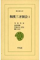 <<歴史・地理>> 和漢三才図会 1 / 寺島良安