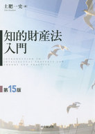 <<政治・経済・社会>> 知的財産法入門<第15版>  / 土肥一史