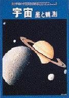 <<児童書・絵本>> 宇宙 (星と観測) / 冨田弘一郎