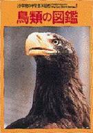 <<児童書・絵本>> 鳥類の図鑑 / 黒田長久