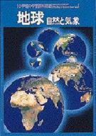 <<児童書・絵本>> 地球 (自然と気象) / 諏訪彰