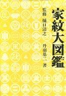 <<歴史・地理>> ケース付)家紋大図鑑 / 樋口清之