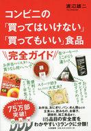 <<生活・暮らし>> コンビニの「買ってはいけない」「買ってもいい」食品 / 渡辺雄二