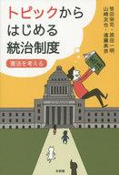 <<政治・経済・社会>> トピックからはじめる統治制度 / 笹田栄司