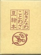 <<教育・育児>> おきなわことわざ豆絵本