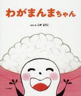 <<児童書・絵本>> わがまんまちゃん / こがようこ