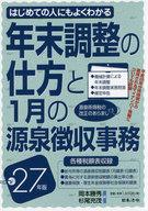 <<政治・経済・社会>> 27年版 はじめての人にもよくわかる年末調整の仕方と1月の源泉徴収事務 / 岡本勝秀