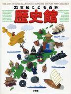 <<児童書・絵本>> 21世紀こども百科 歴史館 増補版