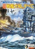 <<児童書・絵本>> 図解 戦艦大和のすべて