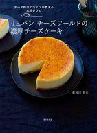 <<料理・グルメ>> リュバン チーズワールドの濃厚チーズケーキ  / 長谷川哲夫