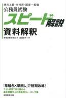 <<政治・経済・社会>> 公務員試験 スピード解説 資料解釈  / 資格試験研究会